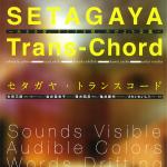 SETAGAYA Trans-chord