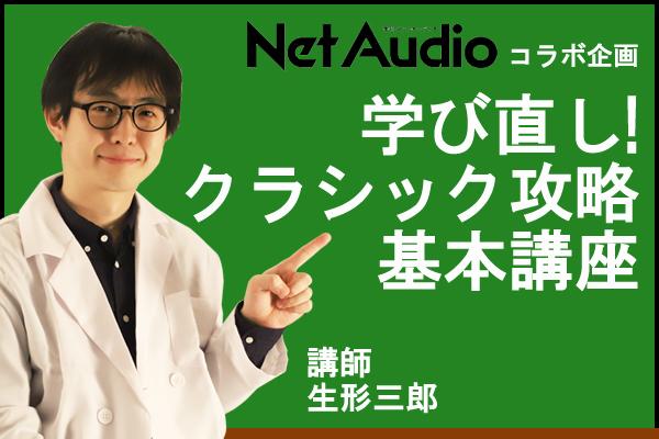 生形三郎の「学び直し! クラシック攻略基礎講座」