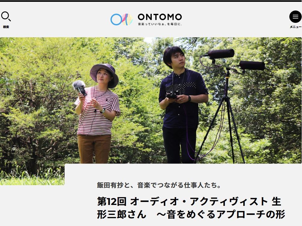 ontomo