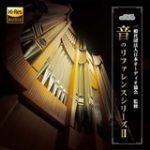 日本オーディオ協会監修 音のリファレンスシリーズ IIの録音を担当しました